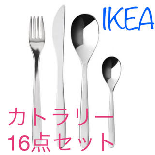 IKEA - IKEA イケア カトラリー