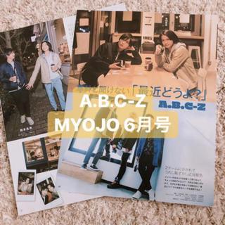 エービーシーズィー(A.B.C.-Z)の[401] A.B.C-Z MYOJO 2019年6月号(アート/エンタメ/ホビー)