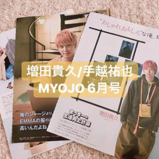 ニュース(NEWS)の[404] 増田貴久 手越祐也 MYOJO 6月号(アート/エンタメ/ホビー)