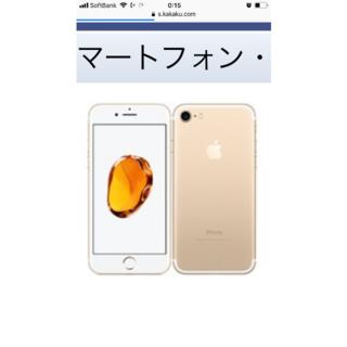 iPhone7 32GB ゴールド本体(スマートフォン本体)