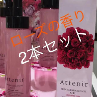 Attenir - アテニアクレンジングアロマタイプローズの香り