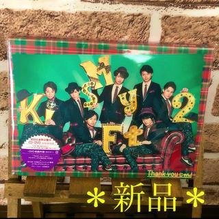 キスマイフットツー(Kis-My-Ft2)の【新品】Kis-My-Ft2『Thank you じゃん!』初回限定盤B(ミュージック)