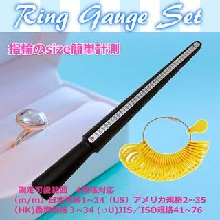 リングゲージ&リング棒セット 指輪サイズ測定2点セット(リング(指輪))