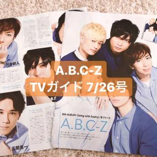 エービーシーズィー(A.B.C.-Z)の[420] A.B.C-Z TVガイド 2019年7/26号(アート/エンタメ/ホビー)