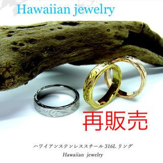 ハワイアンジュエリー リング 指輪(リング(指輪))