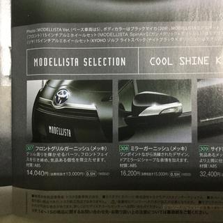 トヨタ - トヨタ 純正 モデリスタ アクア AQUA フロントグリル ガーニッシュ