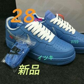 オフホワイト(OFF-WHITE)のNike OFF WHITE Air Force 1 MCA Blue 28(スニーカー)