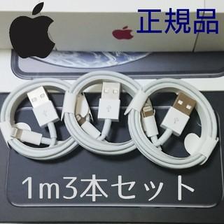 アイフォーン(iPhone)の【安心保証】iPhone 純正 ライトニングケーブル 3本 迅速対応(バッテリー/充電器)