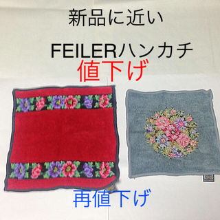 フェイラー(FEILER)の新品に近いFEILERハンカチ2色セット(ハンカチ)