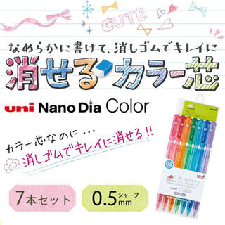 三菱鉛筆 - ◆uni Color/ユニカラー◆消しゴムで消せるカラー芯シャープ◆