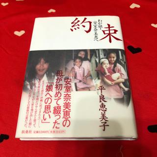 約束 わが娘・安室奈美恵へ 平良恵美子☆母が初めて綴った「娘への思い」