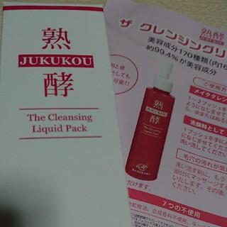 【新品未開封】熟酵ザクレンジングリキッドパック