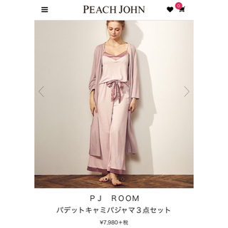 PEACH JOHN - PEACH JOHN ルームウェア パジャマ 3点セット