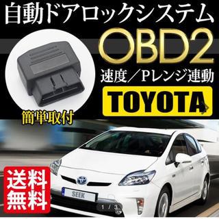 トヨタ車 OBD2