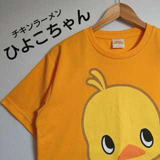 K014 チキンラーメン ひよこちゃん Tシャツ ビッグプリント インパクト大!(Tシャツ/カットソー(半袖/袖なし))