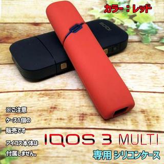 iQOS3 MULTI シリコンケース ■レッド(その他)