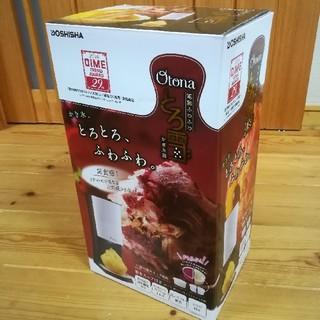 ドウシシャ(ドウシシャ)の⭐美品👀‼️⭐Doshisha とろ雪 電動ふわふわ かき氷機(調理道具/製菓道具)
