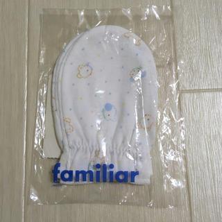 ファミリア(familiar)のファミリア ミトン(手袋)