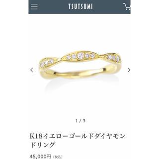 JEWELRY TSUTSUMI - ツツミ 新品 K18 0.12 ダイヤモンドリング