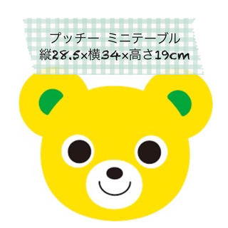 mikihouse - プッチーミニテーブル MH 黄色 新品 ノベルティ