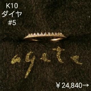 agete - アガット 0.03ctダイヤモンド付K10ピンキーリング 5号
