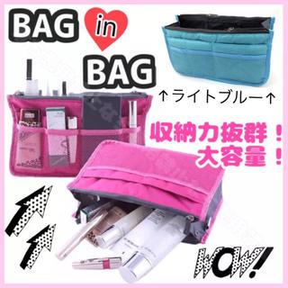 バッグインバッグ♡収納バッグ♡カバン整理整頓♡水色(ハンドバッグ)