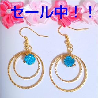 【セール!】ラインストーンとダブルフープのピアス・イヤリング♡ブルー(イヤリング)