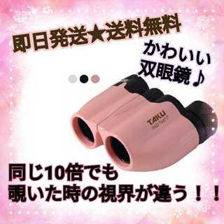 【超軽量!】コンサート用 オペラグラス ピンク♡