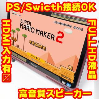 地デジ Switch PS4等に マルチPC REGZA D712/V7 赤