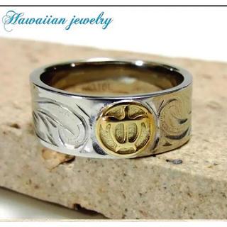 ハワイアンジュエリー ホヌ  リング 指輪(リング(指輪))