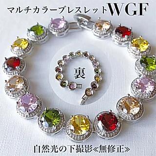 SALE)クラシック調 WGF 多色石マルチカラー ブレスレット(ブレスレット/バングル)