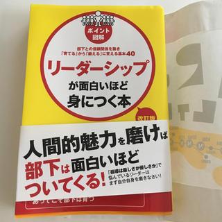 カドカワショテン(角川書店)のリーダーシップが面白いほど身につく本(ビジネス/経済)