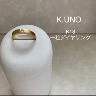 ケイウノ K18一粒ダイヤリング(リング(指輪))