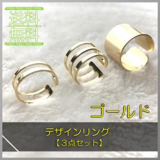 ≪送料無料≫デザインリング 3点セット レディース /フリーサイズ 【ゴールド】(リング(指輪))