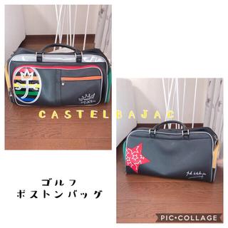 カステルバジャック(CASTELBAJAC)のCASTELBAJAC ゴルフ ボストンバッグ(バッグ)