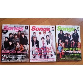 Kis-My-Ft2 - Songs 月刊ソングス 3冊セット