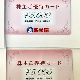 西松屋 - 西松屋 株主優待券 10000円 5000円×2枚