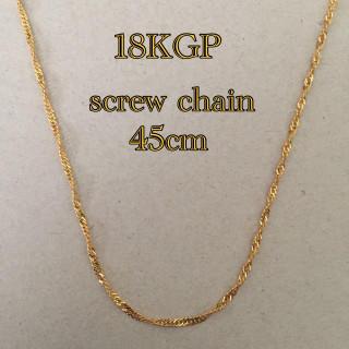 18KGP 刻印有り スクリューネックレス 45cm 18金 メッキ(ネックレス)