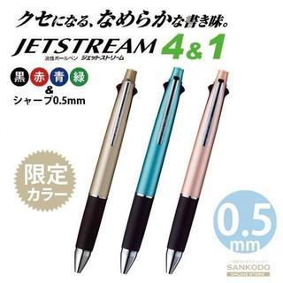 ミツビシエンピツ(三菱鉛筆)の限定色として新発売。ジェットストリーム 4&1」シリーズ(ペン/マーカー)