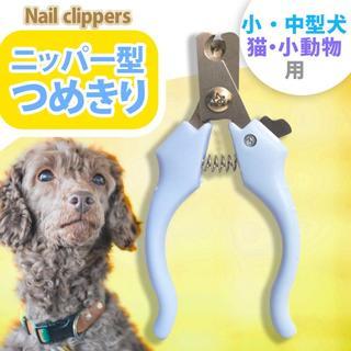 ニッパー型ペット用爪切り 受け皿ストッパー付 小中型犬 猫小動物用