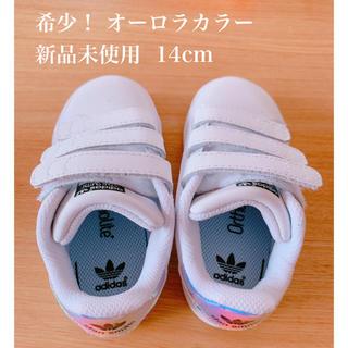 adidas - adidas スタンスミス オーロラカラー キッズ14cm