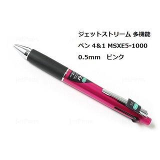 ミツビシエンピツ(三菱鉛筆)のジェットストリーム  4&1 MSXE5-1000 0.5mm ピンク(ペン/マーカー)