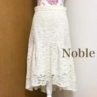 Noble - 新品 フィッシュテールレーススカート