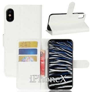 iPhoneX ホワイト シンプルレザーケース 手帳型アイフォンケース