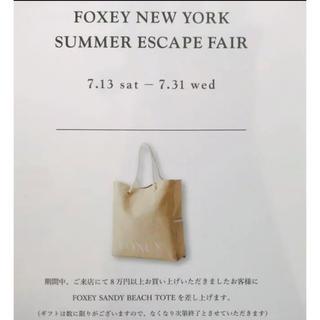 フォクシー(FOXEY)のFOXEY フォクシー ノベルティSANDYBEACHTOTE 新品.未使用(トートバッグ)