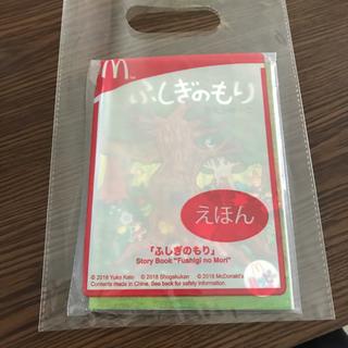 マクドナルド - ハッピーセット♡絵本図鑑