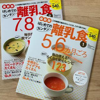 学研 - 離乳食 レシピ本