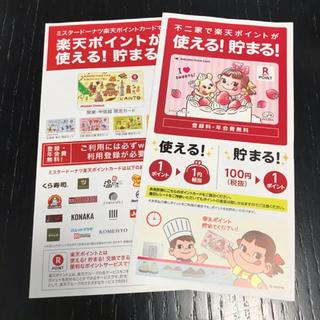 Rakuten - 不二家・ミスタードーナツ ☆ 楽天ポイントカード