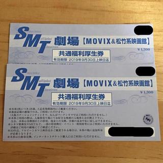 MOVIX チケット 2枚