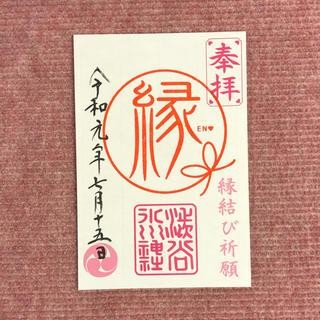 渋谷氷川神社 毎月15日 限定 縁結び 御朱印